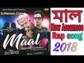 Mal New Assamese mp3 // Assamese rap song 2018 // a song by Ariyan Rajbongsi & Bastov Nath // 😃😃😃