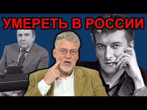 Умереть в России! Артемий Троицкий