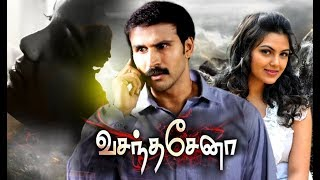 Tamil New Movies 2015 Full Movie || Vasanthasena || Tamil Full Movie 2015 New Releases