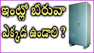 Vastu Tips For Wealth And Money - Unknown Facts About Beeruva | Rose Telugu Movies