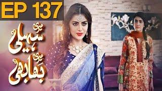 Meri Saheli Meri Bhabhi - Episode 137 | Har Pal Geo