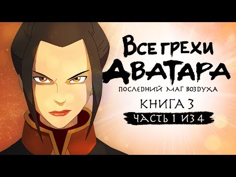 Все грехи и ляпы 3 сезона Аватар: Легенда об Аанге (часть 1 из 4)