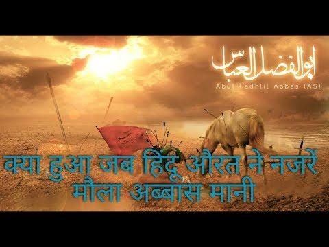 """एक हिंदू औरत और नज़रे मौला अब्बास"" सुनोगे दिल रोएगा  Arbaeen-e-Hussaini ""72 Taboot"" Julus-e-Aza"
