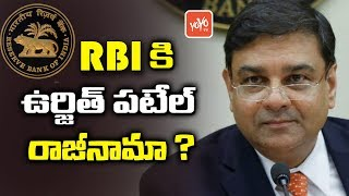 RBI Governor Urjit Patel Resigned Citing Personal Reasons | RBI News