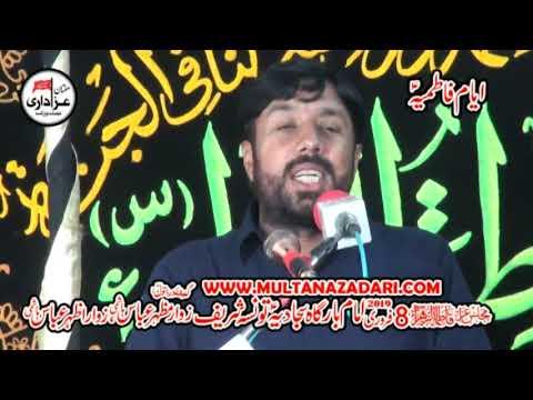 Zakir Taqi Abbas Qayamat I Yadgar Majlis 8 Feb 2019 I ImamBargah Sajjadia Tounsa Shareef