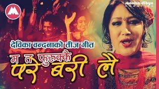 Devika Bandana Teej Song | 2014