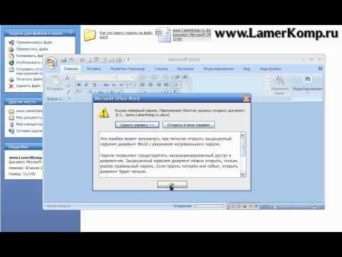 Как взломать пароль windows 2003 server, Как установить и снять пароль.
