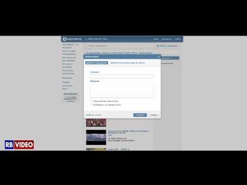 Видео как добавить видео в группу