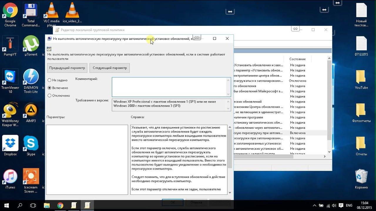 Как сделать так чтобы компьютер не перезагружался при ошибке 475