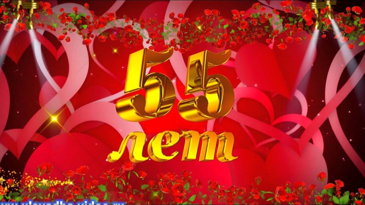Поздравления 55 лет мама