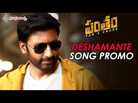 Deshamante Video Song Promo | Pantham Movie Songs | Gopichand | Mehreen | Sri Sathya Sai Arts