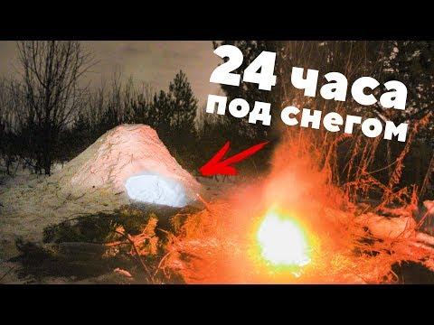 ВЫЖИВАЕМ В ЗИМНЕМ ЛЕСУ 24 ЧАСА | КАК СДЕЛАТЬ ИГЛУ???