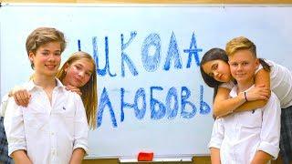 (14.0 MB) ШКОЛА И ПЕРВАЯ ЛЮБОВЬ 1 серия ⭐ Премьера! Mp3