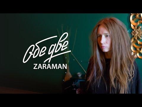 Обе две - Zaraman