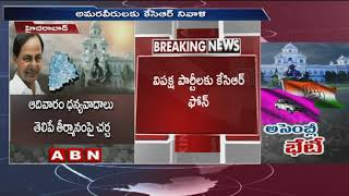 Telangana Assembly Sessions To Starts from Today