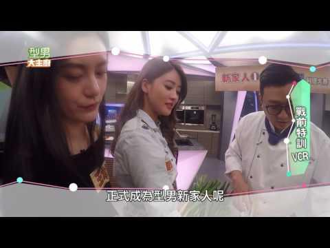 台綜-型男大主廚-20170111 新家人打通關料理賽