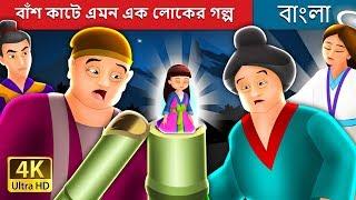 বাঁশ কাটে এমন এক লোকের গল্প   Tale of the Bamboo Cutter in Bengali   Bengali Fairy Tales
