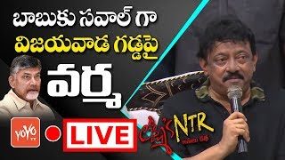 RGV Press Meet LIVE | Ram Gopal Varma vs Chandrababu | Lakshmiand#39;s NTR Movie | Vijayawada