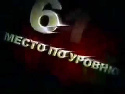 (реальный) Взлом канала Россия 1