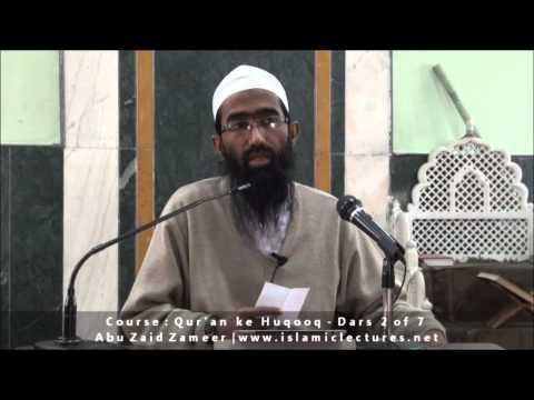 Kya Islam mein Debate Munazara Jayez hai Abu Zaid Zameer
