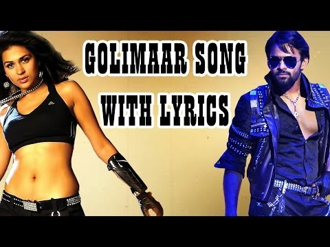 Rey (రేయ్) Telugu Movie || Golimaar Song With Lyrics video