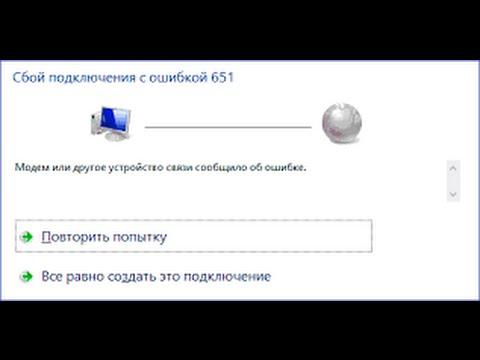 Ошибка 651 Windows 8: Как исправить - YouTube