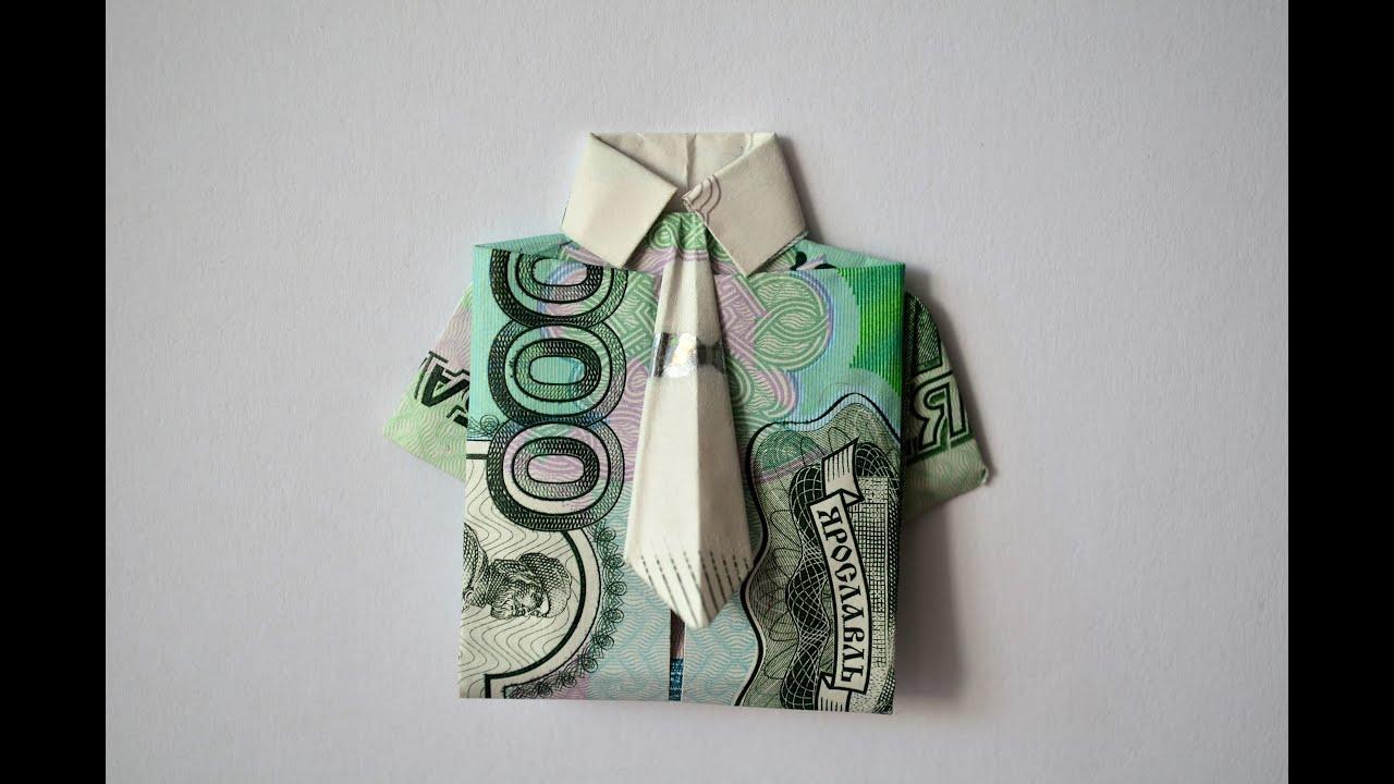 Оригами рубашка из денег схемы