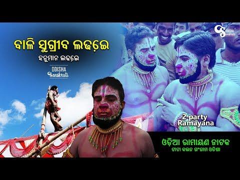 Bali Sugriba Juddha || 2 Party Odia Ramayana Ntaka | Tata Colony Ramayana || Odisha Sanskruti thumbnail