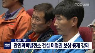 안인화력 어업권 보상 시의회 중재 나서기로