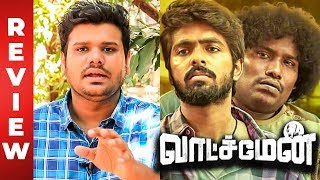 Watchman Movie Review by Galatta