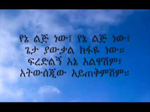 ▶ Ethiopian Orthodox Mezmur Ale Bezufanu by Mirtnesh & Zerfe