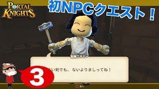 #3【PS4】ポータルナイツ ~初めてのNPCクエスト!~