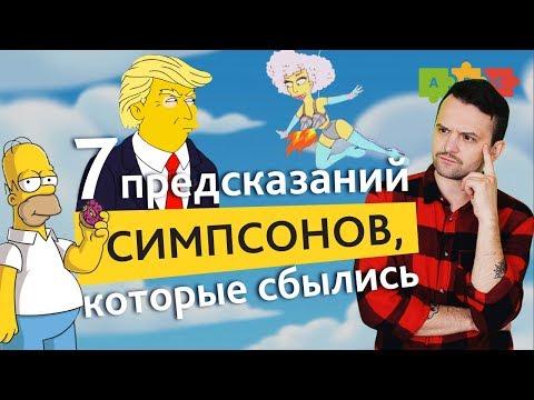 """7 предсказаний """"Симпсонов"""", которые сбылись"""