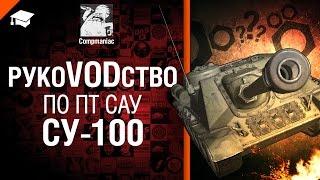 ПТ САУ СУ-100 - РукоVODство от Compmaniac [World of Tanks]