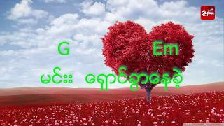 A Mone Pin _ Shwe Htoo ( Lyrics And Chords)