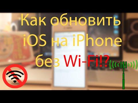 Как обновить iOS на iPhone без Wi Fi!?