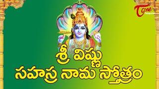 Sri Vishnu Sahasranamam In Telugu | MS Subbulakshmi Jr | BhaktiOne