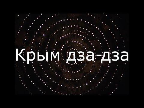 Крым-дза-дза