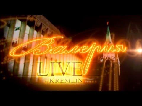 Валерия - Юбилейный концерт - Русские романсы (Live @ Кремлевский Дворец)