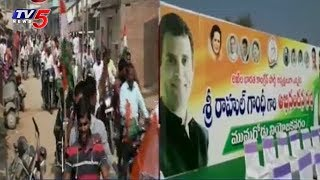 Congress MLC Rajgopal Reddy Open Meet To Congratulate Rahul Gandhi | Chandur