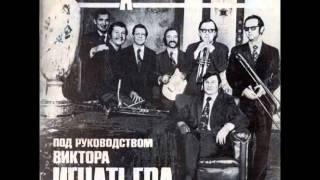 Viktor Ignatyev 39 S Ensemble Krasye Maki Jazz Funk Psych 1974 Ussr