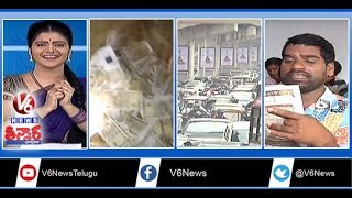 Poultry India Exhibition | Fake Currency | Muslim Woman Forced To Remove Burqa | Teenmaar News