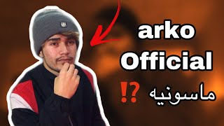 (arko Officiall ) راستيا ئاركوى بزانه 😡ماسونيه ⁉️