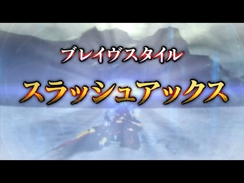 【3DS】『モンスターハンターダブルクロス』ブレイヴスタイル紹介映像第2弾が公開