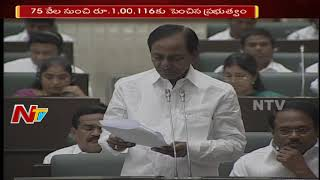 CM KCR Statement on Kalyana Lakshmi - Shaadi Mubarak Scheme || Increased to Rs 1,00116