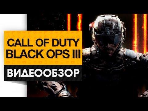 Call of Duty Black Ops 3 - Видео Обзор Игры!