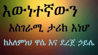 Alemeneh Wase Amazing Incident in Hirut Bekele's Musical Career