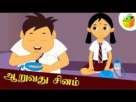 ஆறுவது சினம் (Aaruvathu Sinam)   Aathichudi Kathaigal   Tamil Stories for Kids