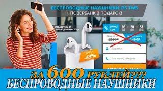 Беспроводные наушники за 600 рублей???