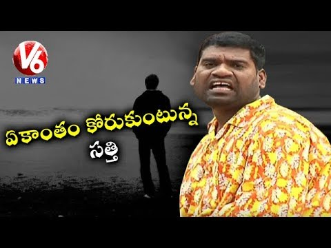 Bithiri Sathi Wants Privacy | CJI Dipak Misra Says Individual's Privacy is Supreme | Teenmaar News